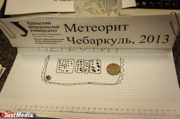 Екатеринбуржцам покажут килограммовый фрагмент челябинского метеорита стоимостью свыше одного миллиона рублей