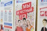 Областной бюджет потратит на проведение ЕГЭ 110 млн. рублей