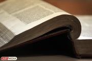 Из талицкой мечети изъяли экстремистскую книгу «Ценности Зикра»