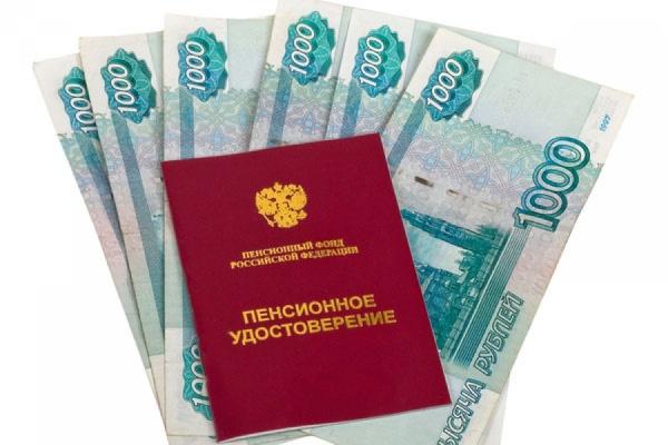 На повышение пенсий в России направлено 34,2 миллиарда рублей