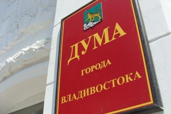 Во Владивостоке отменили прямые выборы мэра