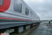 Из Нижнего Тагила перестанут ходить поезда в Адлер