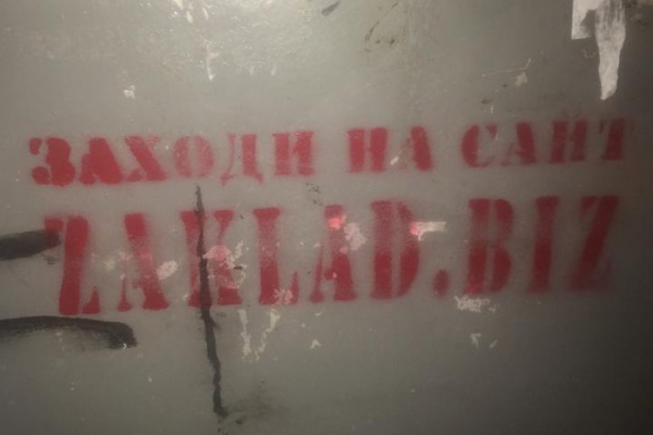 «Адовый звездец». Жители ЖБИ жалуются на рекламу наркотиков и призывают Ройзмана взять ситуацию под контроль