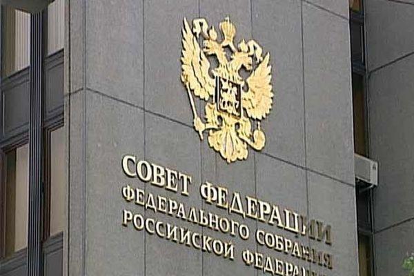 Члены Совета Федерации поддержали предложение о сокращении своих зарплат на 10%