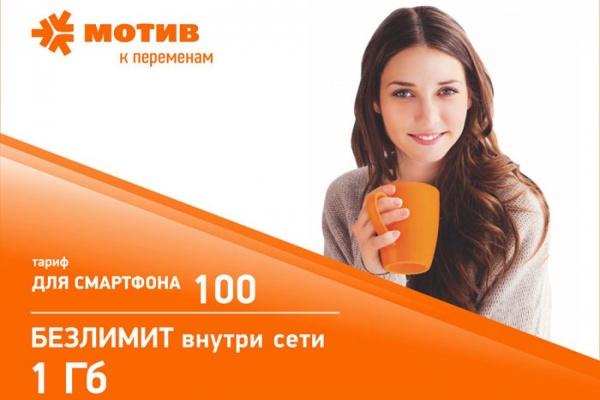 Безлимитные разговоры и Интернет за 100 рублей в месяц