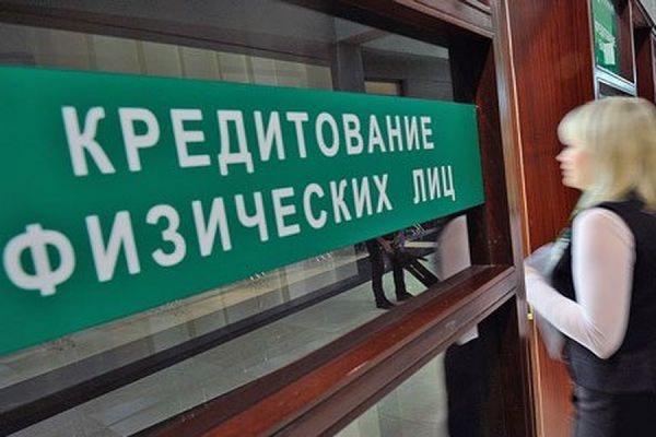 В России объем розничного кредитования сократился впервые за четыре года