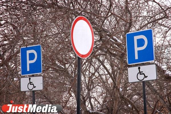 Наконец-то! Единороссы и эсеры хотят разрешить ГИБДД эвакуировать автомобили, припаркованные на местах для инвалидов