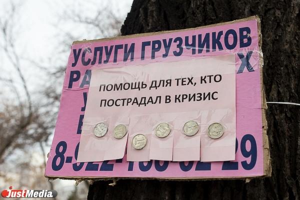 В Екатеринбурге на деревьях и столбах развешивают деньги