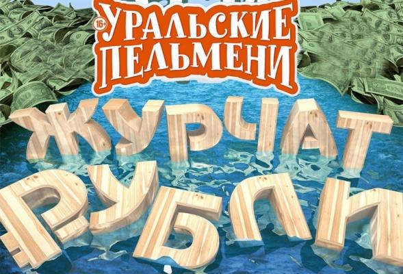 «Уральские пельмени» встретят весну журчанием рублей