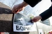 В Свердловской области появится улица Бориса Немцова