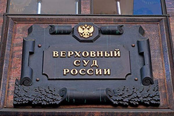 Верховный суд РФ отказался пересматривать приговор Pussy Riot