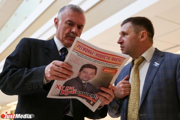 «Ху из Куйвашев?». В Заксобрании распространяют скандальную газету свердловского «фронтовика»