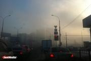Смог в Екатеринбурге продержится до конца рабочей недели. ФОТО