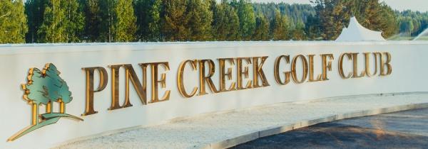 Свердловский гольф-клуб «Pine Creek Golf Club» приглашает прекрасно провести время