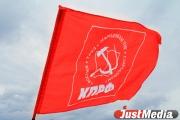Свердловские коммунисты готовятся к референдуму