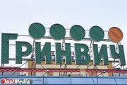 В «Гринвиче» откроется первый в Екатеринбурге монобрендовый магазин Vans
