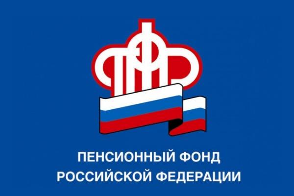 В бюджет Пенсионного фонда РФ будут внесены поправки