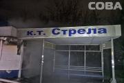 В Екатеринбурге у кинотеатра «Стрела» ночью сгорел киоск