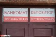Свердловские власти взяли полумиллиардный кредит у тюменского банка