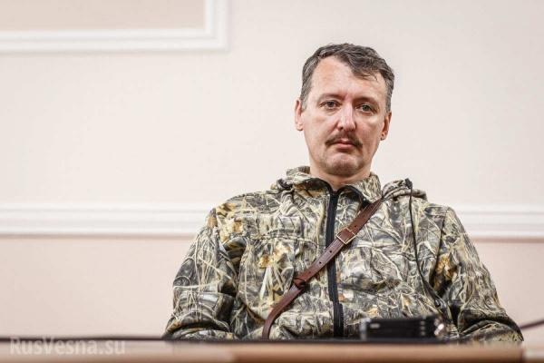 Стрелков в Екатеринбурге заявил, что Одесса, Харьков и Херсон мечтают войти в состав России