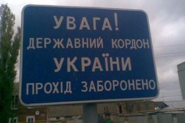 С сегодняшнего дня Украина закрывает малое приграничное движение с РФ