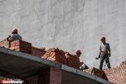 В Свердловской области построят 425 тысяч квадратных метров «Жилья для российской семьи»