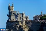 В России может появиться еще один выходной – День принятия Крыма в состав России