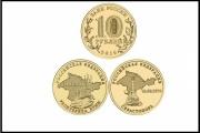 В уральские банки завезут монеты с изображением Крыма и Севастополя