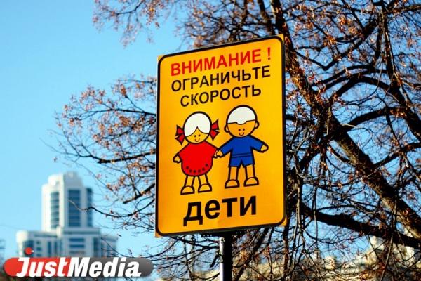 Мэрия красит дорожные знаки «Осторожно, дети!» в желтый цвет