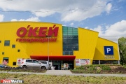 В Екатеринбурге откроется пять крупных торговых центров