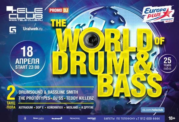 18 апреля в Екатеринбурге пройдет один из самых масштабных фестивалей в мире: WORLD OF DRUM&BASS