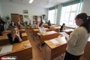 В Свердловской области стартовала досрочная сдача ЕГЭ по математике