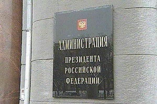 Владимир Путин назначил нового начальника управления президента РФ по внутренней политике