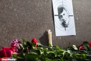 Известный уральский политолог: «Конечно, никакой улицы Немцова в Екатеринбурге не будет»
