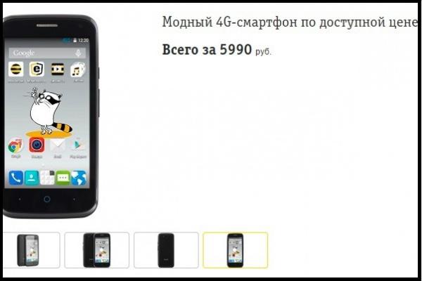 «Билайн» выпустил первый 4G-смартфон под собственным брендом