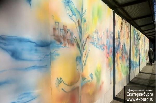 В Екатеринбурге забор на Московской украсили картины Марка Шагала