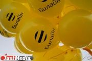 «Билайн» стал победителем в четырех номинациях в международном конкурсе «Хрустальная гарнитура»