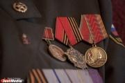 В Екатеринбурге увековечили память ветерана Петра Репьева