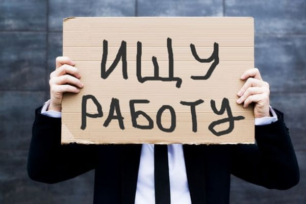 Число официальных безработных в РФ превысило отметку в один миллион человек