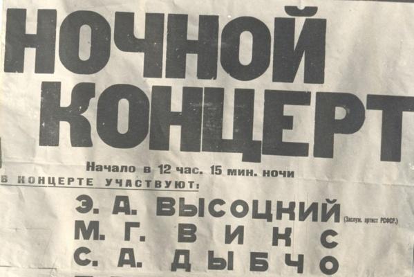 Театральное расследование. Свердловская музкомедия объявила в розыск зрителей «ночных концертов»