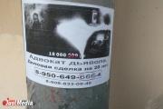 В Екатеринбурге «адвокат дьявола» предлагает горожанам обложить их колдовскими грибами из аномальной зоны