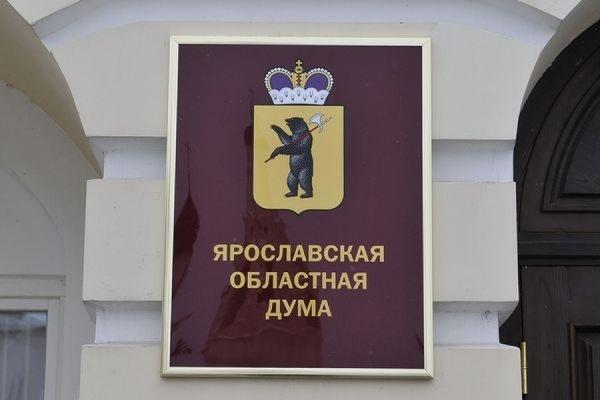 Ярославская облдума официально прекратила полномочия Бориса Немцова