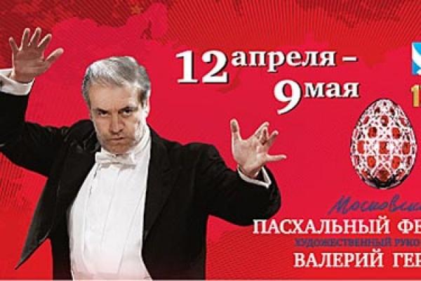 Пасхальный фестиваль Валерия Гергиева в пятый раз пройдет в Екатеринбурге