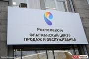 Ростелеком подписал контракт на эксплуатацию инфраструктуры «Электронного правительства»