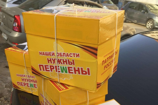 «Не позорься, давай «по собственному»… Ярутин передал в приемную президента подписи свердловчан за отставку Куйвашева