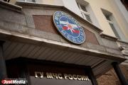 В Екатеринбурге появится стела памяти спасателям, погибшим в годы Великой Отечественной войны