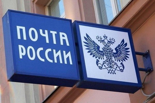 Впервые за 10 лет «Почта России» получила чистую прибыль
