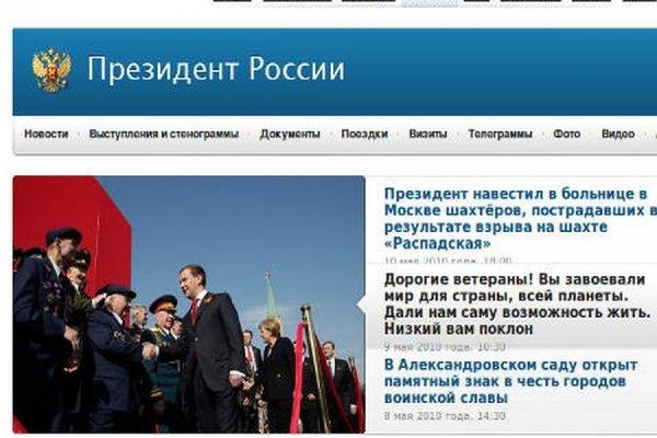 Новый сайт президента РФ заработает 8 апреля