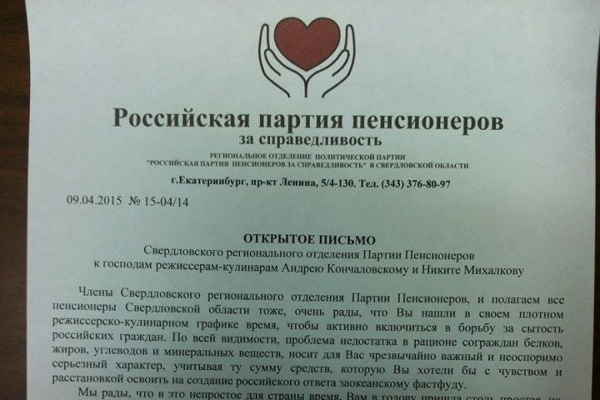 Свердловские «пенсионеры» попросили Михалкова и Кончаловского не просить у Путина миллиард рублей на российский фастфуд. ФОТО