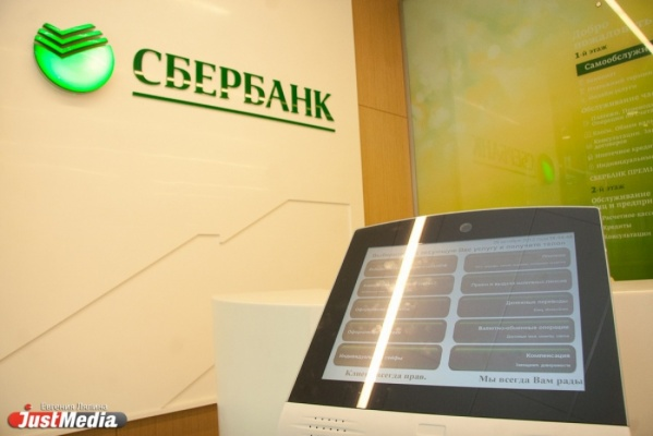 Сбербанк намерен открыть в 2015 году на Урале офис-«беспилотник» для корпоративных клиентов